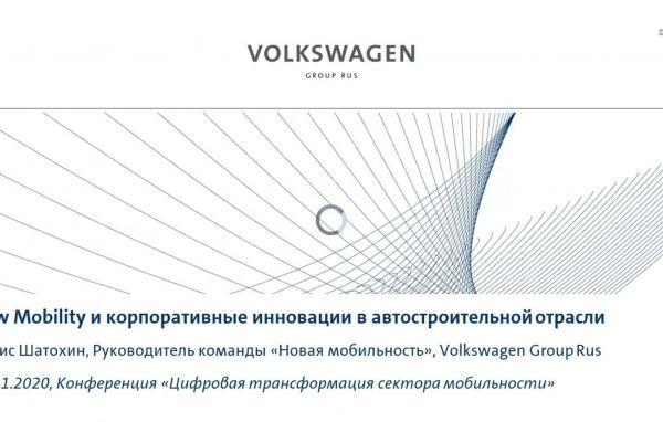 Präsentation von Denis Schatochin, Team Leader New Mobility, Volkswagen Group Rus
