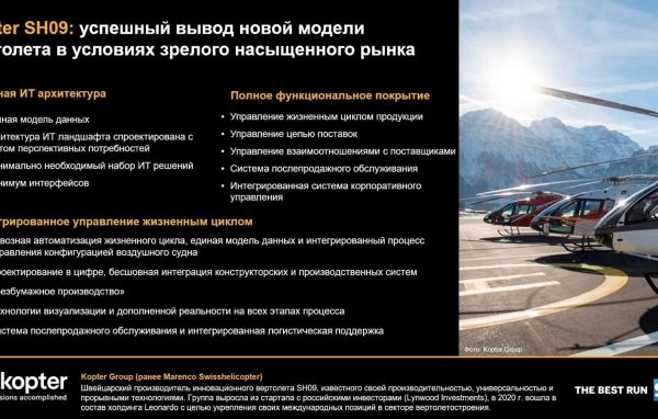 """Präsentation von Ekaterina Nevzorova, Leiterin der Geschäftseinheit """"Flugzeugindustrie"""", SAP CIS"""