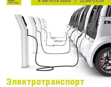 Есть ли будущее у электротранспорта?