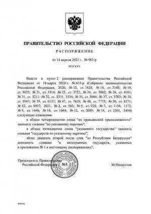 Regierungsverordnung vom 14. April 2021 № 963-р