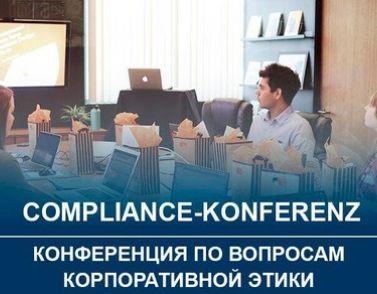 Конференция Российско-Германской внешнеторговой палаты по вопросам корпоративной этики впервые состоялась в рамках Недели Германии