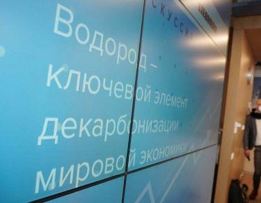 Россия станет ключевым игроком в сфере водородных технологий